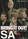 BRING IT OUT! SAパーフェクト・ブック