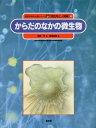 自然の中の人間シリーズ 微生物と人間編 3