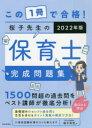 この1冊で合格!桜子先生の保育士完成問題集 2022年版