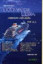 タイタニックから飛鳥2へ 客船からクルーズ船への歴史