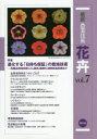 最新農業技術花卉 vol.7