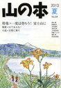山の本 No.84(2013夏)