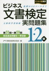 ビジネス文書検定実問題集1・2級 第55回〜第59回