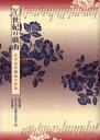 20世紀の戯曲 日本近代戯曲の世界