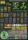The歪み YOUNG GUITAR presents SPECIAL HARDWARE ISSUE OVERDRIVE編