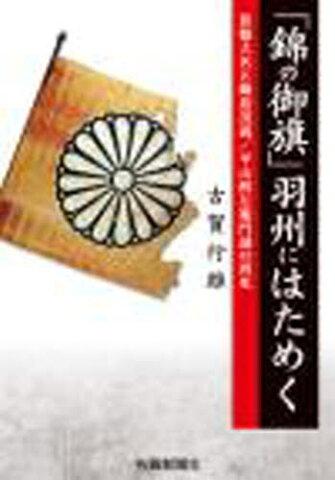 「錦の御旗」羽州にはためく 算盤大名と鍋島茂義/平山醇左衛門謎の刑死