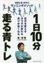 1日10分走る青トレ 箱根王者・青学のランニングメソッド 自分を変えるカラダが変わる走りが良くなる