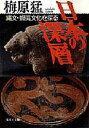 文庫, 新書 - 日本の深層 縄文・蝦夷文化を探る