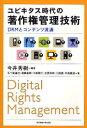 ユビキタス時代の著作権管理技術 DRMとコンテンツ流通