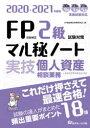 FP技能検定2級試験対策マル秘ノート〈実技・個人資産相談業務〉 試験の達人がまとめた18項 2020〜2021年度版