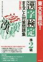 漢字検定準2級まるごと対策問題集 東大生直伝! 〔2014〕改訂版