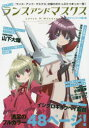 TVアニメランスアンドマスクス公式ファンブック 第3巻