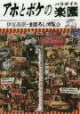 アホとボケの楽園(パラダイス) 伊豆高原・まぼろし博覧会