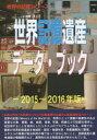 嗜好, 運動, 美術 - 世界記憶遺産データ・ブック 2015〜2016年版