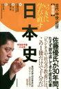 いっきに学び直す日本史 教養編