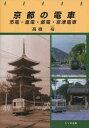 京都の電車 市電・嵐電・叡電・京津電車