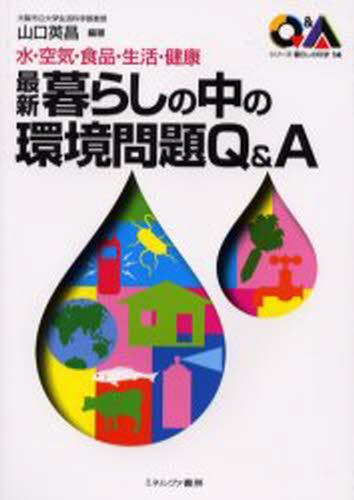 最新暮らしの中の環境問題Q&A水・空気・食品・生活・健康