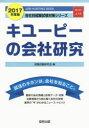 キユーピーの会社研究 JOB HUNTING BOOK 2017年度版