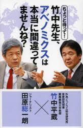 ちょっと待って!竹中先生、アベノミクスは本当に間違ってませんね?