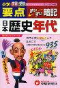 外語, 學習參考書 - 小学要点日本歴史年代すいすい暗記 学習と受験 ミニ版