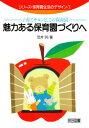 乐天商城 - 魅力ある保育園づくりへ 子育てサロンとしての保育園