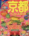 京都ベストスポット 〔2017〕