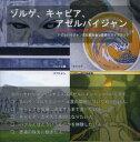 ゾルゲ、キャビア、アゼルバイジャン アゼルバイジャン文化観光省公認旅行ガイドブック
