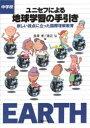 ユニセフによる地球学習の手引き 新しい視点に立った国際理解教育 中学校
