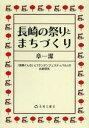 長崎の祭りとまちづくり 「長崎くんち」と「ランタンフェスティバル」の比較研究