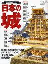日本の城 透視&断面イラスト 厳選された日本の名城をクロスセクションでイラスト再現、徹底解剖