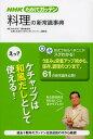 NHKためしてガッテン料理の新常識事典