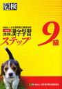 漢検9級漢字学習ステップ