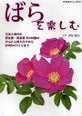 ばらを楽しむ 日本と海外の野生種・園芸種約100種のかんたん植え付けからBONSAIづくりまで