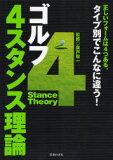 ゴルフ4スタンス理論 タイプ別でこんなに違う! 正しいフォームは4つある。