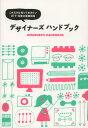デザイナーズハンドブック これだけは知っておきたいDTP 印刷の基礎知識