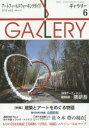ギャラリー アートフィールドウォーキングガイド 2015Vol.6