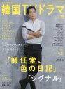 もっと知りたい!韓国TVドラマ vol.79