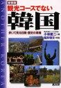 観光コースでない韓国 歩いて見る日韓・歴史の現場 新装版