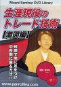 DVD 生涯現役のトレード技術 海図編