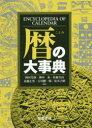 書, 雜誌, 漫畫 - 暦の大事典