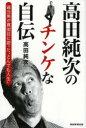 """高田純次のチンケな自伝 適当男が真面目に語った""""とんでも人生"""""""