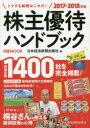株主優待ハンドブック 2017-2018年版