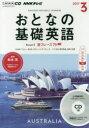 CD TVおとなの基礎英語 3月号