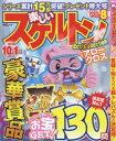 楽しいスケルトンBest Collection&アロークロス VOL.8 - ぐるぐる王国DS 楽天市場店