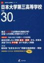 外語, 學習參考書 - 日本大学第三高等学校 30年度用