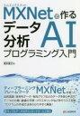 MXNetで作るデータ分析AIプログラミング入門