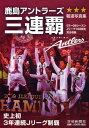 鹿島アントラーズ三連覇 07〜09シーズンJリーグ102試合完全収録 報道写真集