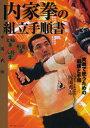 内家拳の組立手順書 中国武術 実戦で使うための戦略と手順 太極拳 形意拳 八卦掌