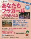 あなたもフラガール〜MAHALO DVDで学ぶはじめてのフラレッスン スパリゾートハワイアンズ公認フラ教本