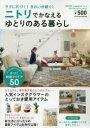 RoomClip商品情報 - NITORI magazine Vol.4(2018Spring & Summer)